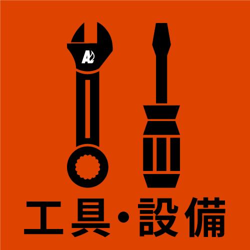 工具・設備