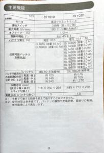 マキタ充電ファンCF102D諸元