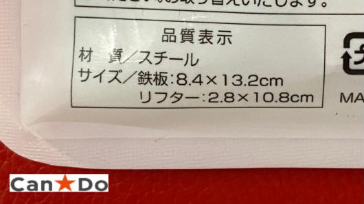 キャンドゥミニ鉄板大きさ