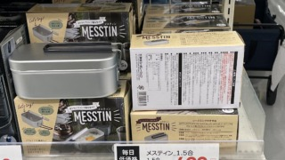TRIALメスティン699円
