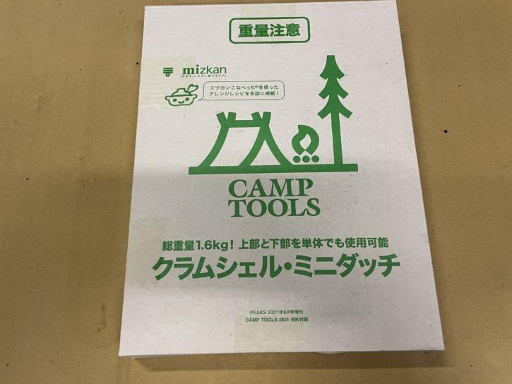 CAMP TOOLS 2021付録